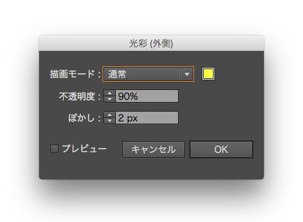 文字デザイン作成方法11