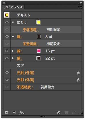 文字デザイン作成方法17