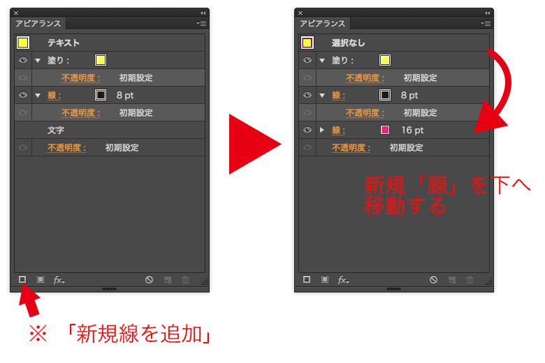 文字デザイン作成方法05
