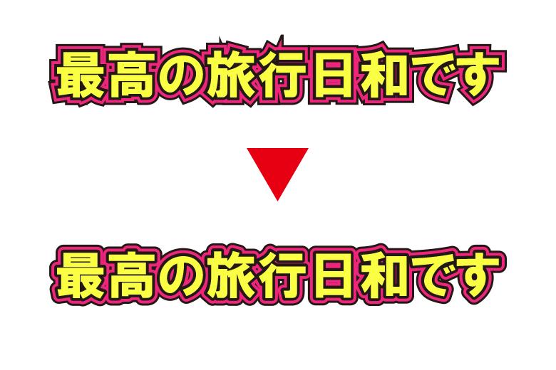 文字デザイン作成方法09